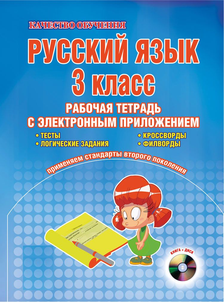 русский язык 3кл рабочая
