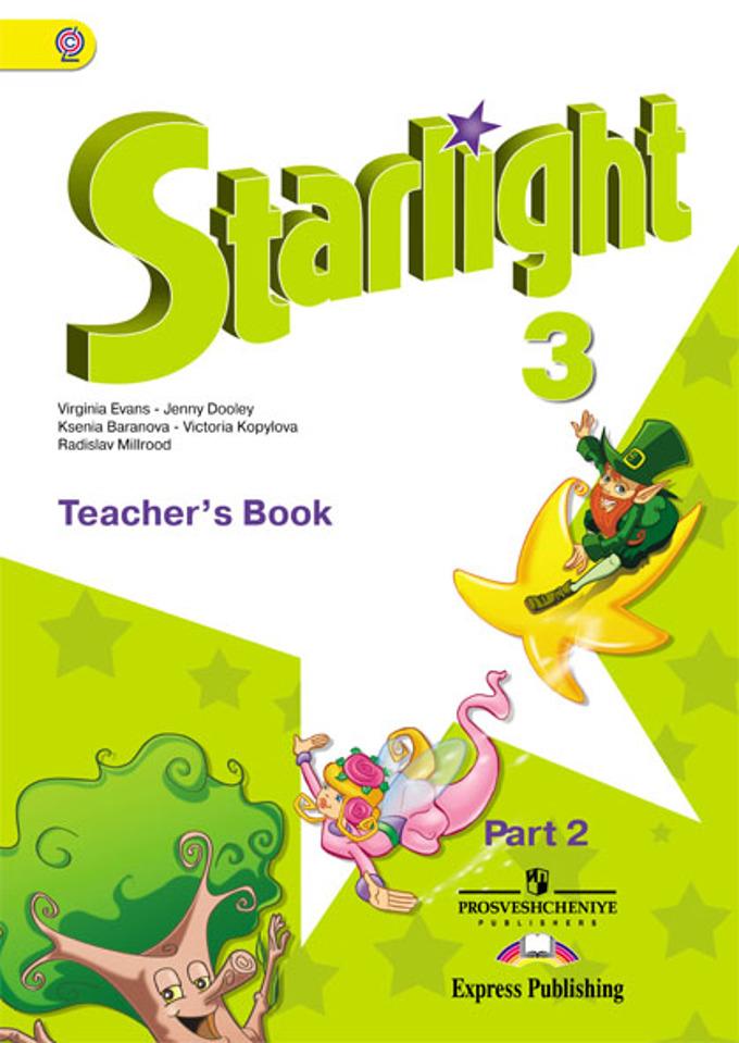 учебник звездный 2 по гдз английскому английский класс