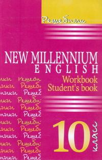 Гдз решебник по английскому языку 11 класс new millennium english.