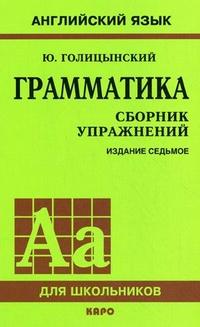 учебник голицынский 7 издание купить