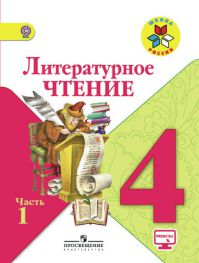 программа школа россии 4класс учебники